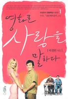 영화로 사랑을 말하다 - 하정완의 영화묵상 시리즈 1