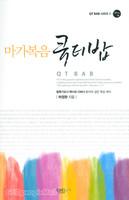 마가복음 큐티밥 - QT BAB 시리즈 1