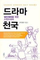 드라마 천국 - 열린예배를 위한 스킷드라마