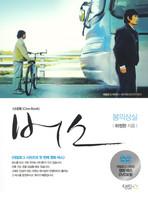 버스-봄의상실 (하정완목사의 씨네북 / 영화 버스 DVD 포함)