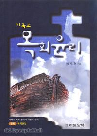 기독교 목회윤리