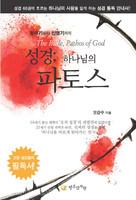 성경 하나님의 파토스 - 창세기부터 신명기까지