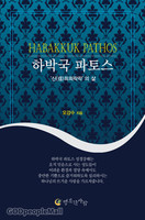 하박국 파토스 - 신(信)희희락락의 삶