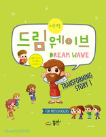DREAM WAVE (미취학부) - Transforming STORY 1 잠언·전도서·누가복음·고린도전서
