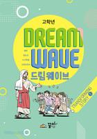 DREAM WAVE  (고학년부) - Transforming STORY 1- 잠언·전도서·누가복음·고린도전서