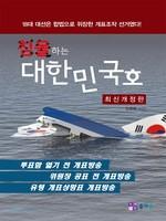 [최신개정판] 침몰하는 대한민국 호