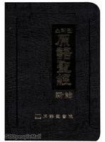 스테판 원어성경 신약 : 헬라어 (무색인 / 가죽)