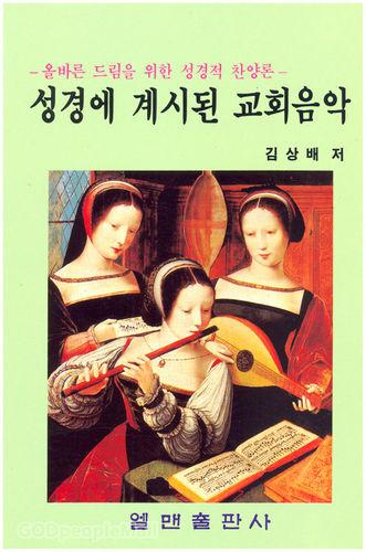 성경에 계시된 교회음악 - 올바른 드림을 위한 성경적 찬양론