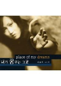 내가 꿈꾸는 그곳 - 배송희 vol.01 (CD)