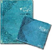 예수행진 3집 - 신사도행전 (CD+악보)