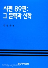 시편89편 - 그 문학과 주석