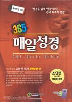 1년 일독 365 매일성경 소 단본(무색인/가죽/무지퍼/청색)