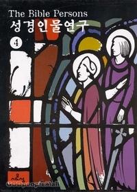 시대별 성경인물연구 - 통일왕국 시대 4