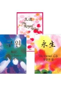 한글, 일본어, 영어, 중국어 4개국어로 성경 읽기 세트 (전3권)