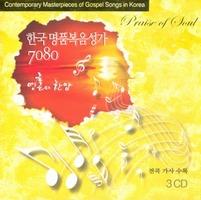 한국 명품 복음성가 7080(3CD)