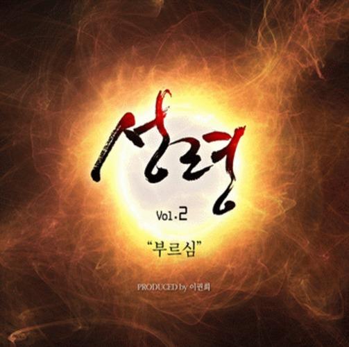 성령 vol.2 - 부르심 Produced by 이권희 (CD)