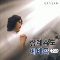 민희라 선교사 - 장례추도예배곡 (2CD)