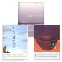 김영봉 목사의 요한복음 영성설교 시리즈 세트(전3권)
