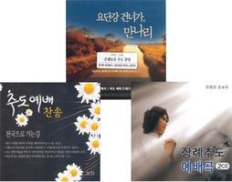 장례 추도 예배 찬양세트 2 (6CD)