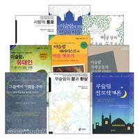 2011년 출간(개정)된 이슬람 무슬림 관련 도서 세트(전9권)