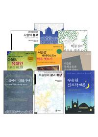 2011년 출간(개정)된 이슬람 무슬림 관련 도서 세트(전10권)
