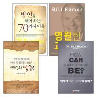 빌 해몬 저서 세트(전4권)
