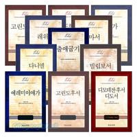 한국장로교총회창립 100주년기념 표준주석 세트(전13권)