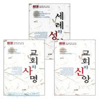 칼빈아카데미 CNB 개혁교회론 강좌 시리즈 세트 (전3권)