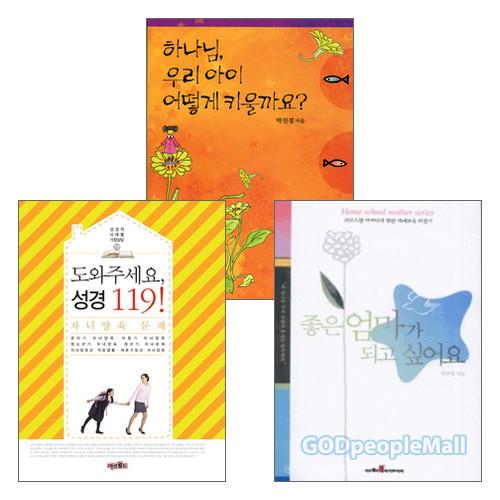 박진경 교수 저서 세트(전3권)