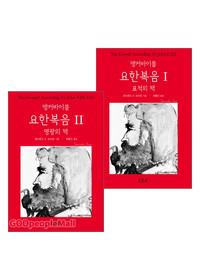 앵커바이블 요한복음 시리즈 세트(전2권)