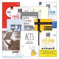 케빈 드영 저서 세트(전6권)