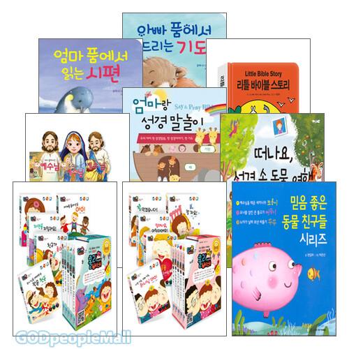 교회 자모실 세트2 : 0~3세 유아를 위한 신앙도서