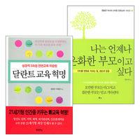 원동연 박사 저서 세트(전2권)