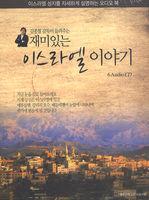 재미있는 이스라엘 이야기 (6CD)