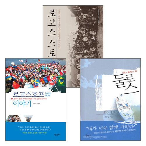 오엠 선교선 관련 도서 세트(전3권)