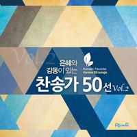 은혜와 감동이 있는 찬송가 50선 2집 (3CD)