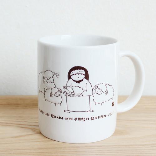 여호와는 나의 목자시니 (컵에 음각으로 새기듯 제작된 컵)