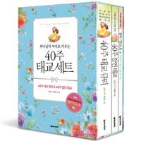 40주 태교 세트(전3권)
