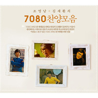조영남+김세환의 7080 찬양모음(3CD)
