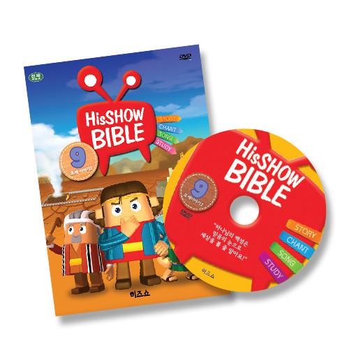 히즈쇼 바이블 9 - 모세이야기2 (DVD)