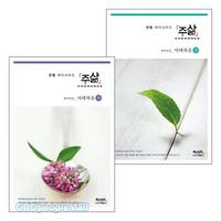 권별 큐티 주삶 - 마태복음 상하권 세트(전2권)