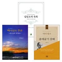 아더 핑크 2016년 출간(개정) 저서 세트(전3권)