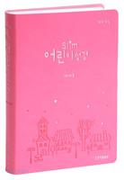 [교회단체명 인쇄] Slim 어린이성경 소 단본(색인/친환경PU소재/오픈식/분홍)