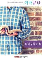 예배큐티 플러스 정기구독 신청 (1년)