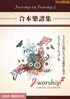 Jworship 1집&2집 통합악보