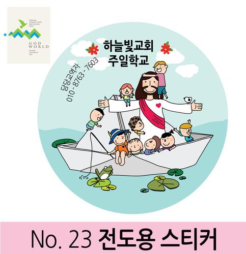 <갓월드> NO.23 전도&선물용스티커(원형)_1000매&2000매 인쇄