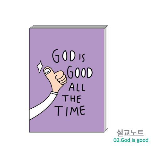 설교노트 02.God is good