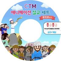 CTM 유치부 애니메이션 설교-쫑긋쫑긋 하나님의 말씀을 잘 따라해요