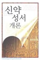 신약성서개론 (이상근 저)