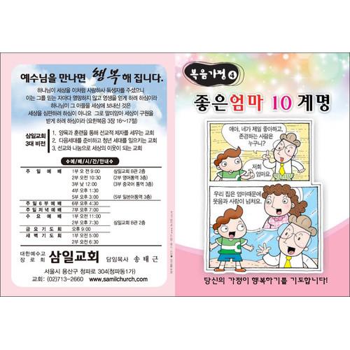 [인쇄용] 가정전도지04 - 좋은 엄마 10계명(100매)